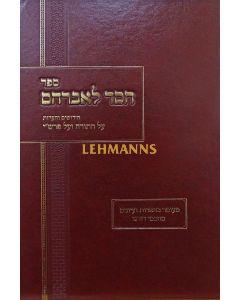 """חסד לאברהם על התורה ועל פירוש רש""""י - בראשית שמות"""