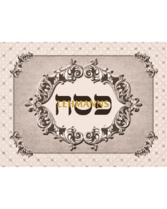 Pesach Pillow Cover Printed on Satin