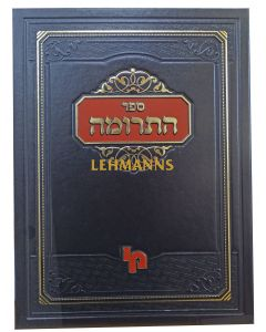 ספר התרומה חלק א - מכון ירושלים