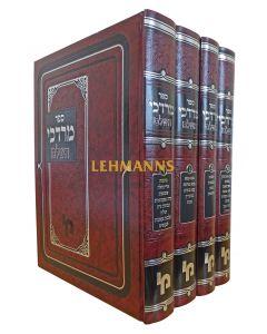 מרדכי השלם ד' כרכים - מכון ירושלים