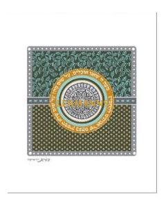 Dorit Judaica: Afikoman Bag-Circular Geometric Pattern-Leaf and Dot Design