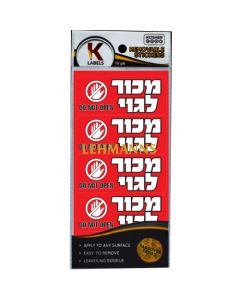 """The Kosher Cook Stickers - """"Mochor L'Goy"""""""