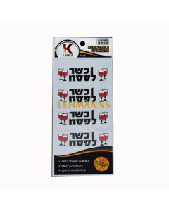 """The Kosher Cook Stickers - """"Kosher L'Pesach"""""""