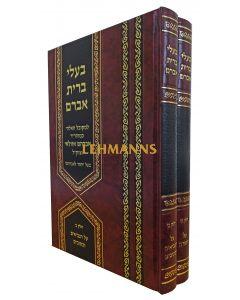 """בעלי ברית אברם על תנ""""ך ב' כרכים"""
