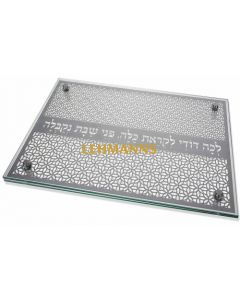Dorit Judaica:Challah Board-Glass & Stainless Steel- Mashrabiya Design with Lecha Dodi Verses