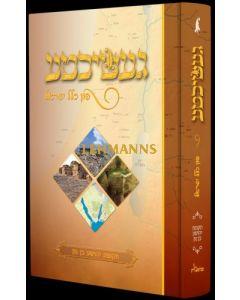 געשיכטע פון כלל ישראל - תקופת יהושע בן נון