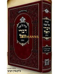 הגדה דברי יואל השלם ומפואר - הוצאת ירושלים