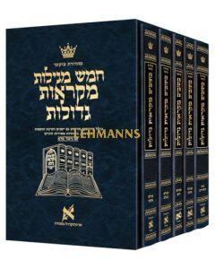 חמש מגילות מקראות גדולות ה' כרכים בינוני - ארטסקרול