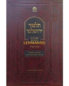 """ירושלמי עם ביאור הגר""""ח מסכת שקלים - עוז והדר"""
