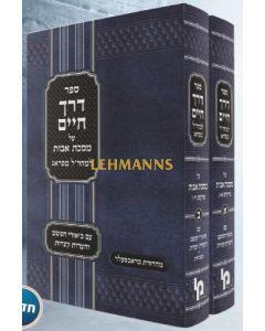 """דרך החיים אבות למהר""""ל ב' כרכים - מכון ירושלים"""