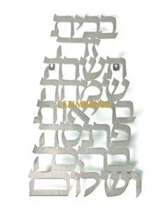 Dorit Judaica:  Birkat Habayit-Wall Hanging-Laser Cut-Stainless Steel
