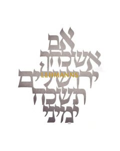 Dorit Judaica: Im Eshkachaich-Wall Hanging-Small Size-Laser Cut-Stainless Steel