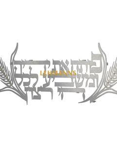 Dorit Judaica:Poteach Et Yodecha-Wall Hanging-Laser Cut-Stainless Steel