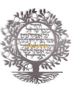 Dorit Judaica:Vehaya Ke' Aitz Shatul-Wall Hanging-Decorative Tree-Laser Cut-Stainless St