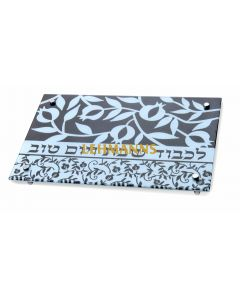 Dorit Judaica:Challah Board-Glass-Pomegranate Pattern with Lichvoid Shabbat V'Yom Tov Motif