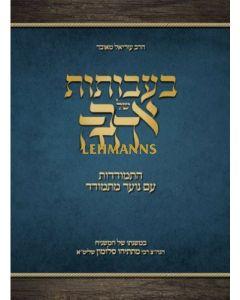 בעבותות של אהבה (With Cords of Love - Hebrew Edition)