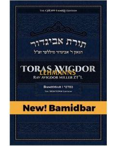 Toras Avigdor - Volume 4: Bamidbar