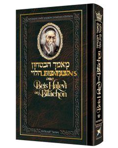 Beis Halevi on Bitachon - Personal Size