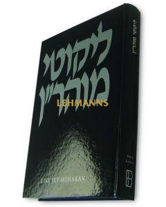 Likutey Moharan, Volume 8: Lessons 65-72
