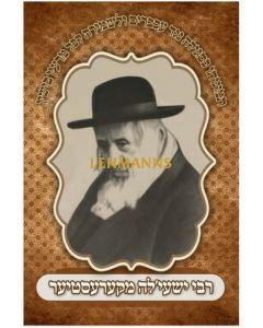 Reb Yeshaya of Kerestir - Picture Medium 11.4x16cm