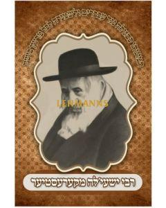 Reb Yeshaya of Kerestir - Picture Large 21.6x27.9cm