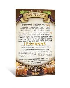 Birchat Me'en Shalosh Card Pocket Size 5.1x8.9cm