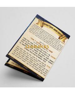 Kriat Shema Al HaMitah Medium Size 2 fold 11.4x16.5cm