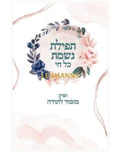 Nishmas With Mizmor Lesoda 2 Fold
