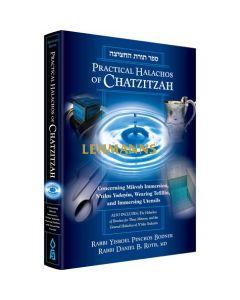 Practical Halachos of Chatzitzah