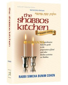 The Shabbos Kitchen - Fully Revised and Expanded