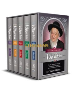 V'higadeta - on Chumash 5 Vol Set