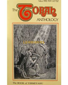 The Torah Anthology / Yalkut Me'am Loez - Yirmeyahu / Jeremiah 1