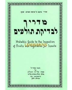Bedikas t'loyim / Halachic Guide to the Inspection of Fruits & Vegetables for Insects
