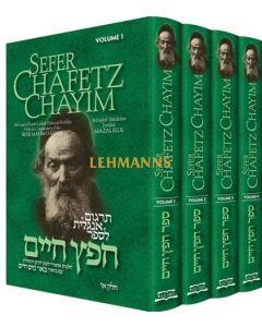 Sefer Chafetz Chayim
