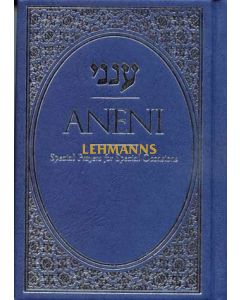Aneni Simcha Edition - Blue (Hardcover)