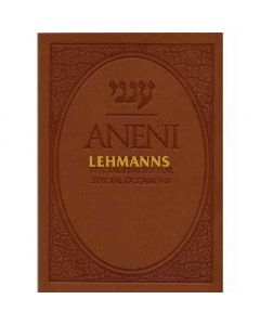 Aneni Simcha Edition - Brown (Softcover)