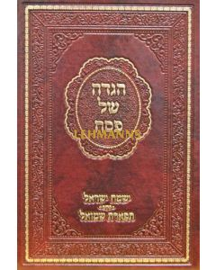 הגדה ישמח ישראל - תפארת שמואל -לוקס