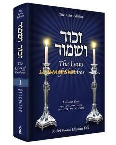 Zachor V'Shamor: The Laws of Shabbos, Vol. 1
