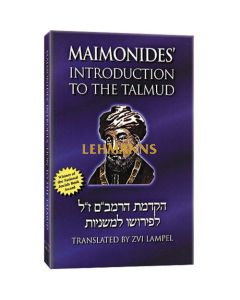 Maimonides' Introduction to the Talmud