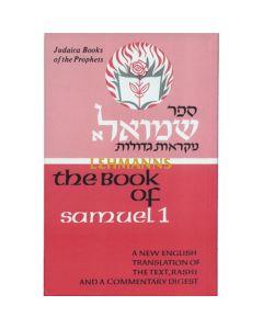 Shmuel I / Samuel I (Judaica Press Mikraos Gedolos Series)