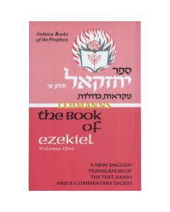 Yechezkel / Ezekiel Vol 1 (Judaica Press Mikraos Gedolos Series)