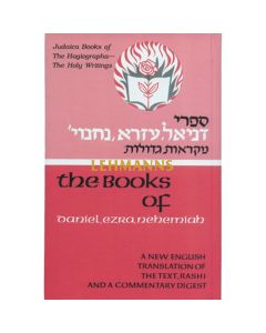 Daniel, Ezra, Nehemiah (Judaica Press Mikraos Gedolos Series)