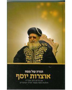 הגדה אוצרות יוסף