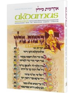 Artscroll: Akdamus Millin by Rabbi Avrohom Yaakov Salamon