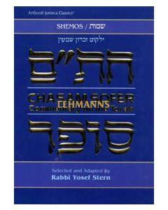 Artscroll: Chasam Sofer On Torah - Shemos by Rabbi Yosef Stern