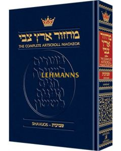 Artscroll: Machzor Shavuos Full Size Ashkenaz by Rabbi Avie Gold