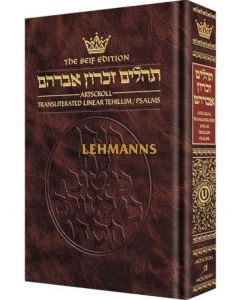 Tehillim: Transliterated Linear - Seif Edition - Leather