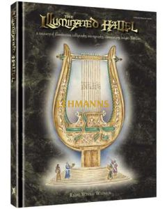 The Illuminated Hallel - Song of the Soul