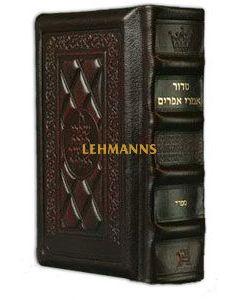 Siddur Hebrew/English: Complete Pocket Size Sefard Yerushalayim Two-Tone Leather