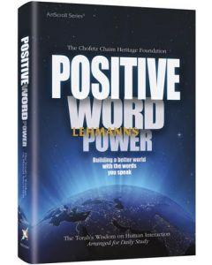 Artscroll: Positive Word Power by Rabbi Fishel Schachter